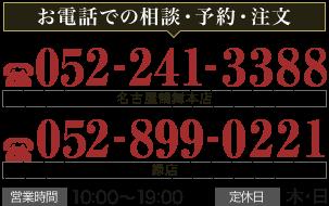 お電話での相談・予約・注文は名古屋本店052-241-3388。緑店は052-899-0221までお気軽にご連絡ください。