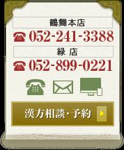 漢方相談・予約。電話・メールにて漢方相談を随時受付中。店頭相談のご予約のインターネット予約にて承ります。