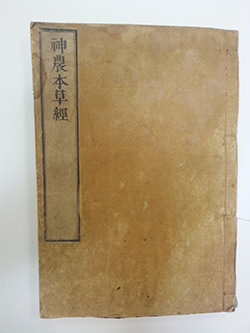 「神農本草経」