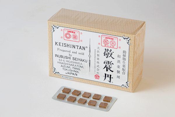 敬震丹 第2類医薬品