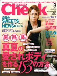 雑誌「Cheek」8月号に漢方デトックスの特集で当店が紹介されました。