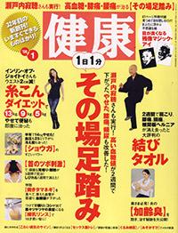主婦の友社の「健康」2008年1月号