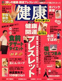 主婦の友社の「健康」2008年3月号