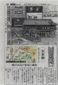 中日新聞に本草閣が紹介されました。