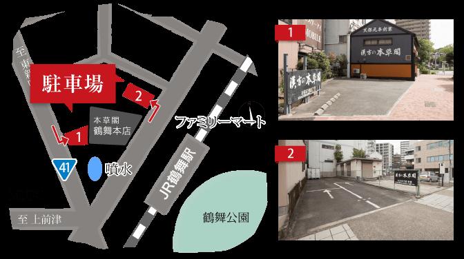 鶴舞本店の駐車場案内。店舗近辺に2箇所ございます。