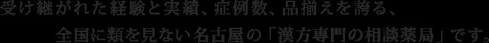 受け継がれた経験と実績、症例数、品揃えを誇る、全国に類を見ない名古屋の「漢方専門の相談薬局」です。