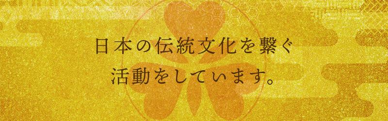 本草閣の、日本の伝統文化を繋ぐ活動 本草閣では現在、愛知の伝統文化を後世に繋ぐための各イベントへ協賛しています
