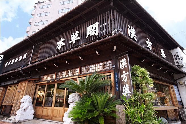 Outside view of Honsoukaku