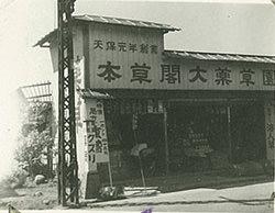 本草閣5代目山本泰一が名古屋の鶴舞に漢方専門薬局を開設