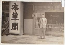 第二次世界大戦の際、空襲にて全焼した店舗を再建