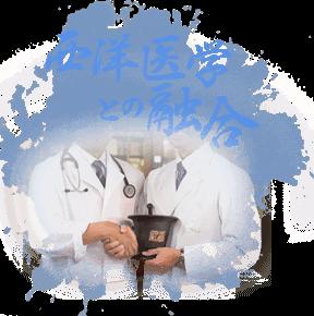 西洋医学との結合