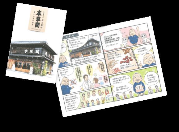 本草閣や漢方について分かりやすくご紹介しているパンフレットをご用意いたしました