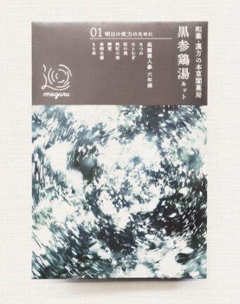 和薬・漢方の本草閣薬局 黒参鶏湯キット パッケージデザイン