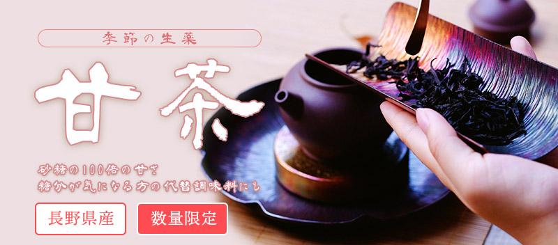 季節の生薬「甘茶」砂糖の100倍の甘さ。糖分が気になる方の代替調味料にも