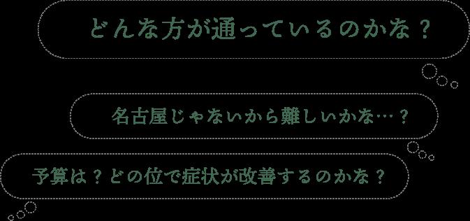 どんな方が通っているのかな? 名古屋じゃないから難しいかな…?予算は?どの位で症状が改善するのかな?