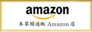 amazon 本草閣Amazon店