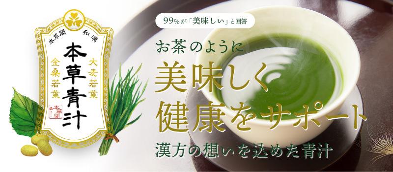 本草閣オリジナル 本草青汁 についてのご案内:お茶のように美味しく健康をサポート。漢方の想いを込めた青汁