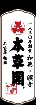1830年創業 和薬・漢方 本草閣 名古屋鶴舞
