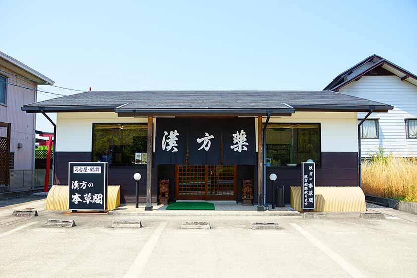 本草閣薬局 緑店 薬局又は店舗の主要な外観の写真