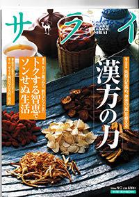 8/17発売の雑誌「サライ」9/7号に、オススメの漢方専門店として、名古屋で唯一、本草閣が紹介されました。