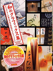 「和のグラフィックス集」にて本草閣が掲載されました。