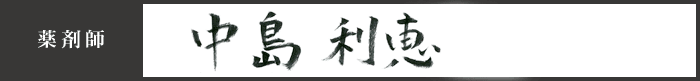 中島 利恵