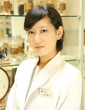 薬剤師 二宮 恵子