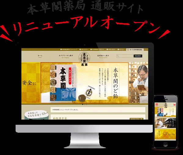 本草閣薬局通販サイト リニューアルオープン