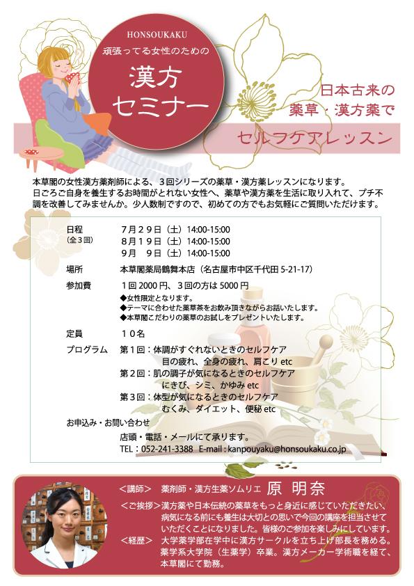 女性漢方セミナー