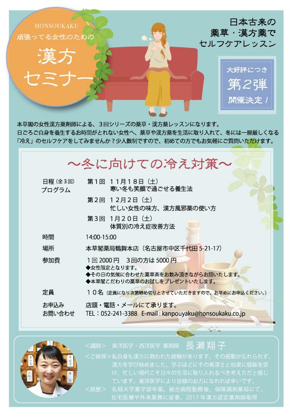 漢方女性セミナー