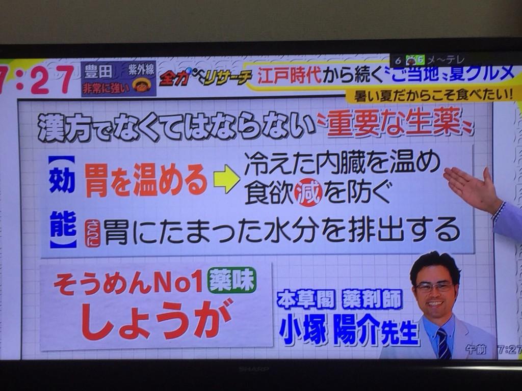メ~テレ小塚30.8.8
